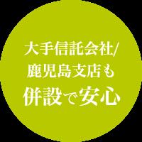 大手信託会社/鹿児島支店も併設で安心